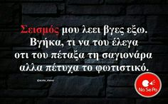αστεία#ατάκες#σεισμός Funny Greek Quotes, Funny Quotes, Funny Images, Funny Pictures, Favorite Quotes, Best Quotes, Bring Me To Life, Funny Pins, Funny Shit