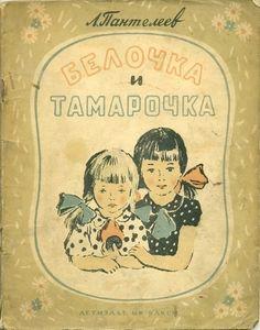 """kid_book_museum: """"Белочка и Тамарочка"""" Л.Пантелеева в иллюстрациях И.Харкевича и А.Пахомова"""