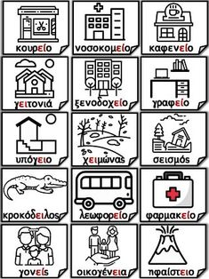 Greek Writing, Lego Coloring, Greek Language, Kids Education, Playing Cards, Letters, Learning, School, Children