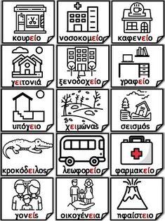 Λεξιλόγιο δίψηφων, συνδυασμών & διαλυτικών της Πρώτης Δημοτικού σε ει… Greek Writing, Lego Coloring, Greek Language, Kids Education, Playing Cards, Letters, Learning, School, Children