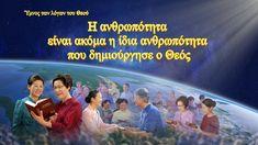 Χριστιανικοί ύμνοι | Η ανθρωπότητα είναι ακόμα η ίδια ανθρωπότητα που ...