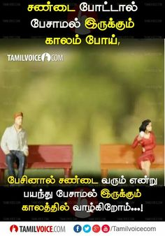 Voice Quotes, Attitude Quotes, Girl Quotes, True Quotes, Qoutes, Tamil Motivational Quotes, Tamil Love Quotes, Inspirational Quotes, Stories With Moral Lessons