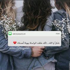 اقتباسات ٢ Friend Love Quotes, Love Husband Quotes, Friends In Love, Beautiful Arabic Words, Arabic Love Quotes, Ali Quotes, Words Quotes, Sweet Words, Love Words