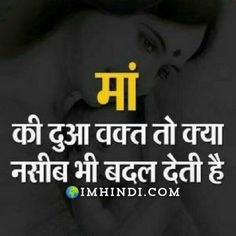 Maa Shayari Mothers Day Shayari In Hindi With Images Daughter Quotes In Hindi, Love You Mom Quotes, Mothers Love Quotes, Good Thoughts Quotes, Mother Quotes, Motivational Picture Quotes, Motivational Quotes For Students, Inspiring Quotes, Good Morning Friends Quotes