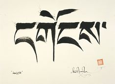 Insight - Tibetan Calligraphy ( https://www.tashimannox.com/tibetan-calligraphy/contemporary-and-traditional/insight/calligraphy, 2014 )