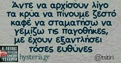 Greek Memes, Funny Greek, Greek Quotes, Funny Statuses, Free Therapy, Funny Moments, Funny Things, Funny Images, Sarcasm