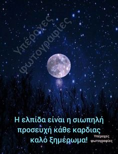 Good Night, Me Quotes, Greek, Thoughts, Life, Nighty Night, Have A Good Night, Greek Language, Ideas