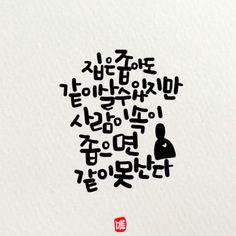 캘리그라피 프사하기좋은글14장 : 네이버 블로그 Good Vibes Quotes, Wise Quotes, Famous Quotes, Inspirational Quotes, Cool Words, The Words, Korean Quotes, Good Sentences, Calligraphy Art