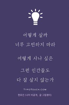 타이포터치 - 당신이 만드는 명언 아포리즘 Wise Quotes, Famous Quotes, Inspirational Quotes, Blessing Words, Words Wallpaper, Language Quotes, Korean Quotes, Good Sentences, Reading Practice