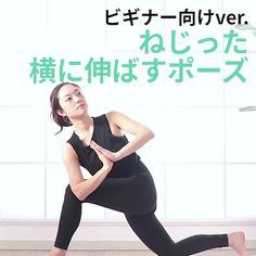 #ねじった横に伸ばすポーズ の初心者向けバージョンをご紹介いたします! 脇腹が収縮されていることを意識しながら体幹をしっかり使い、全身の 疲れを回復させましょう! #ヨガポーズ #ヨガ #yoga https://yogajournal.jp/