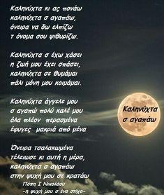 Love You Gif, Sweet Dreams, Good Night, Nighty Night, Good Night Wishes
