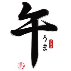 Year of the Horse  午年    #zodiac #horoscope #horse http://patricialee.me