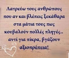 Quotations, Diy And Crafts, Life Quotes, Greek, Sad, Facts, Sayings, Mottos, Quotes About Life