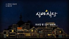 Late Night Restaurant (심야식당) Alternate titles: 深夜食堂 Starring Kim Seung Woo and Choi Jae Sung