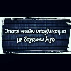Best Quotes, Funny Quotes, Greek Quotes, Have A Laugh, Talk To Me, Letter Board, Jokes, Lettering, Humor