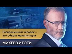 Михеев. Итоги недели: Развращенный человек – это объект манипуляции - YouTube