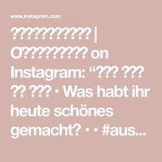 """𝘼𝙐𝙎𝙒𝘼𝙉𝘿𝙀𝙍𝙄𝙉   Ö𝙎𝙏𝙀𝙍𝙍𝙀𝙄𝘾𝙃 on Instagram: """"𝔼𝕚𝕟 𝕋𝕒𝕘 𝕒𝕞 𝕊𝕖𝕖 • Was habt ihr heute schönes gemacht? • • #auswandern #auswanderin #goodbyedeutschland #auswandernmitkind #attersee…"""" My Life, Math Equations, Instagram, Things To Do, Nice Asses"""