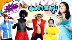 ละคร เอลซาหาค !!! จะแตงกบใครด ?! ปกาจ ลฟ เงาะปา ซาโตช | Around The Dale http://www.youtube.com/watch?v=oakl3ttWNRY