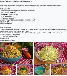 Легкий салат из капусты