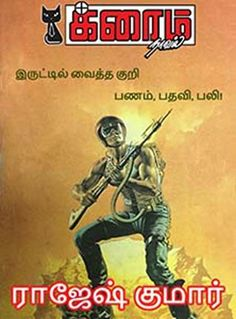 TAMIL NOVEL , இருட்டில் வைத்த குறி Novels To Read, Books To Read, Reading Post, Flag Signs, Flag Photo, New Books, Crime, Pdf, Author
