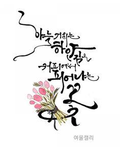 좋은 사람들과 향긋한 커피 한잔 하시는 화욜 되세요 ^^ #커피#커피시#카페#청추#캘리그라피#수채캘리#글씨... Calligraphy, Quotes, Cards, Design, Quotations, Lettering, Maps, Calligraphy Art