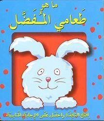 Lift the Flap Mini-What's My Favorite Food? ما هو طعامي المفضل arabic children's board book