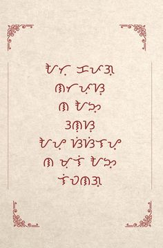Baybayin Baybayin, Filipino Culture, Writer Quotes, Pen Art, Screen Wallpaper, Tattoo Quotes, History, Words, Pictures