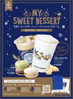 [이디아 커피] MY SWEET DESSERT 달콤한 나의 디저트!