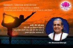 Speech, Silence and Arrow Have the power to bring victory or defeat. Only when you know, When, Where and how to use them.  वाणी, मौन और बाण, जीत और हार दिलाने में सक्षम हैं, परंतु उनका उपयोग कब, कहाँ और कैसे करना है, इसका ज्ञान होना आवश्यक है|  #YogaLife #PeaceOfMind #YogaIndia #DrOmanand #VeryInspirationalQuotes #LifeQuotes #MotivationalQuotes #InspirationalQuotes #SuccessinLife Yoga Teacher Training India, India School, Yoga Quotes, When You Know, Best Yoga, Victorious, Life