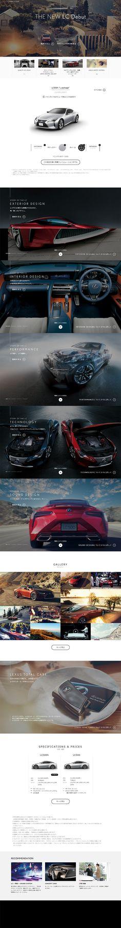 LEXUS LC【車・バイク関連】のLPデザイン。WEBデザイナーさん必見!ランディングページのデザイン参考に(かっこいい系)