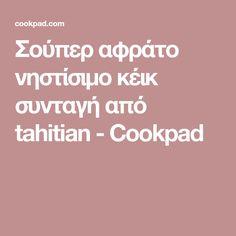 Σούπερ αφράτο νηστίσιμο κέικ συνταγή από tahitian - Cookpad Cooking, Food, Kitchen, Essen, Meals, Yemek, Brewing, Cuisine, Cook