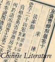 The Chinese Language / Mandarin (www.chinaknowledge.de)