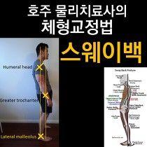 호주 물리치료사의 체형교정법 매거진 Greater Trochanter, Chest Muscles, Oriental Fashion, Body Motivation, Head And Neck, Health Fitness, Workout, Exercise, Diet