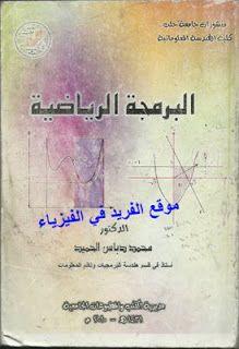 كتاب البرمجة الرياضية Pdf Pdf Books Reading Pdf Books Book Qoutes