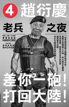 趙衍慶, 立委, 海報
