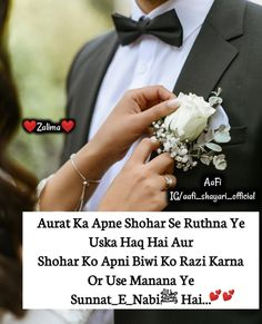 Husband Wife Love Quotes, Love Quotes For Wife, Couples Quotes Love, Wife Quotes, Cute Love Quotes, Romantic Love Quotes, Jokes Quotes, Girly Quotes, Muslim Couple Quotes