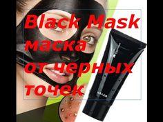 Black Mask маска от черных точек и прыщей для лица. Black Mask отзывы, к...