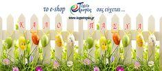 Πασχαλινές ευχές από το e-shop texnotropies.gr