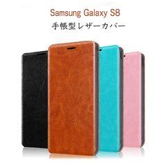 Samsung Galaxy S8 ケース 手帳型 レザー スリム シンプル ギャラクシーS8 手帳型カバー 【送料無料】 - IT問屋直営店