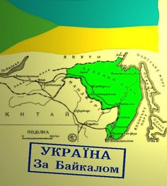 Зелений Клин, землі українських поселенців у південній частині Далекого Сходу. За часів СРСР зазнало масового зросійщення via @history_Ukraine