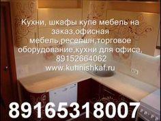 кухни на заказ  Одинцово Звенигород Голицыно Селятино www.kuhnishkaf.ru