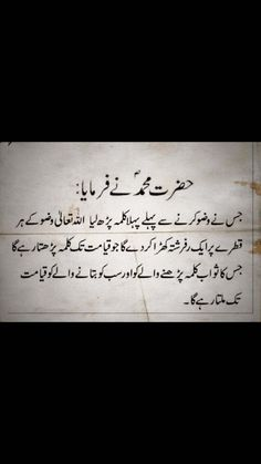 Funny images in urdu 22 New ideas Prophet Muhammad Quotes, Imam Ali Quotes, Hadith Quotes, Muslim Quotes, Religious Quotes, Urdu Quotes, Quotes Images, Poetry Quotes, Funny Images
