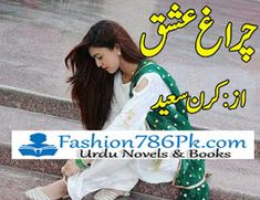 Books To Read Online, Reading Online, Ghalib Poetry, Quotes From Novels, Urdu Novels, Author, Romantic, Nice, Writers