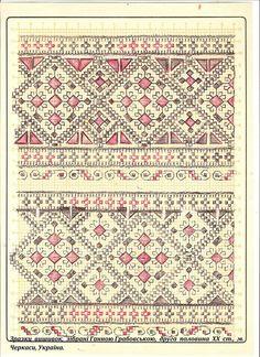 Черкащина Hardanger Embroidery, Embroidery Patterns, Crochet Patterns, Bargello, Cutwork, Pattern Books, Blackwork, Bohemian Rug, Cross Stitch