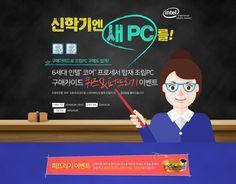 신학기엔 새 PC를~6세대 인텔코어 i7-6700k  프로세서 탑재조립 PC 구매가이드  http://www.eventall.co.kr/Sales/NewPC/NewPCSales.html
