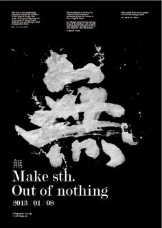 水墨 / Make sth. Out of nothing / Black Ver.