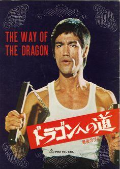 最後のブルース・リー/ドラゴンへの道 (1972)