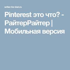 Pinterest это что? - РайтерРайтер | Мобильная версия