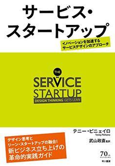 サービス・スタートアップ──イノベーションを加速するサービスデザインのアプローチ   テニー・ピニェイロ https://www.amazon.co.jp/dp/4152095741/ref=cm_sw_r_pi_dp_x_o.DfybXF5AX7R