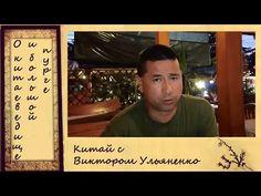 Китай с Виктором Ульяненко: о китаеведище и большой пурге - YouTube